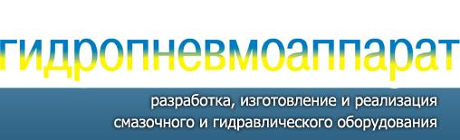 Гидропневмоаппарат - фото