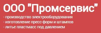 Промсервис, ООО - логотип