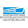 запорожский завод вентиляционного оборудования