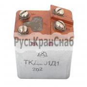 Контактор ТКД201Д1 - общий вид
