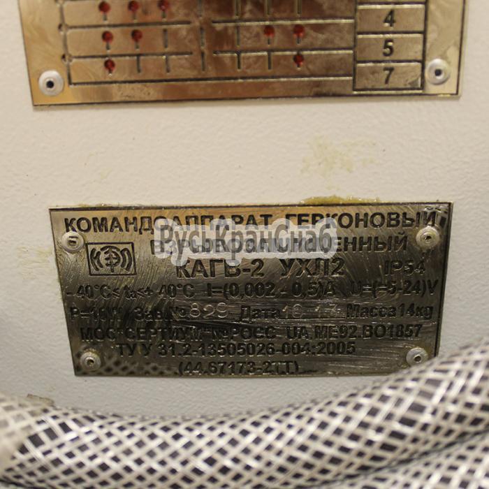 Командоаппарат типа КАГВ-2 - фото 5